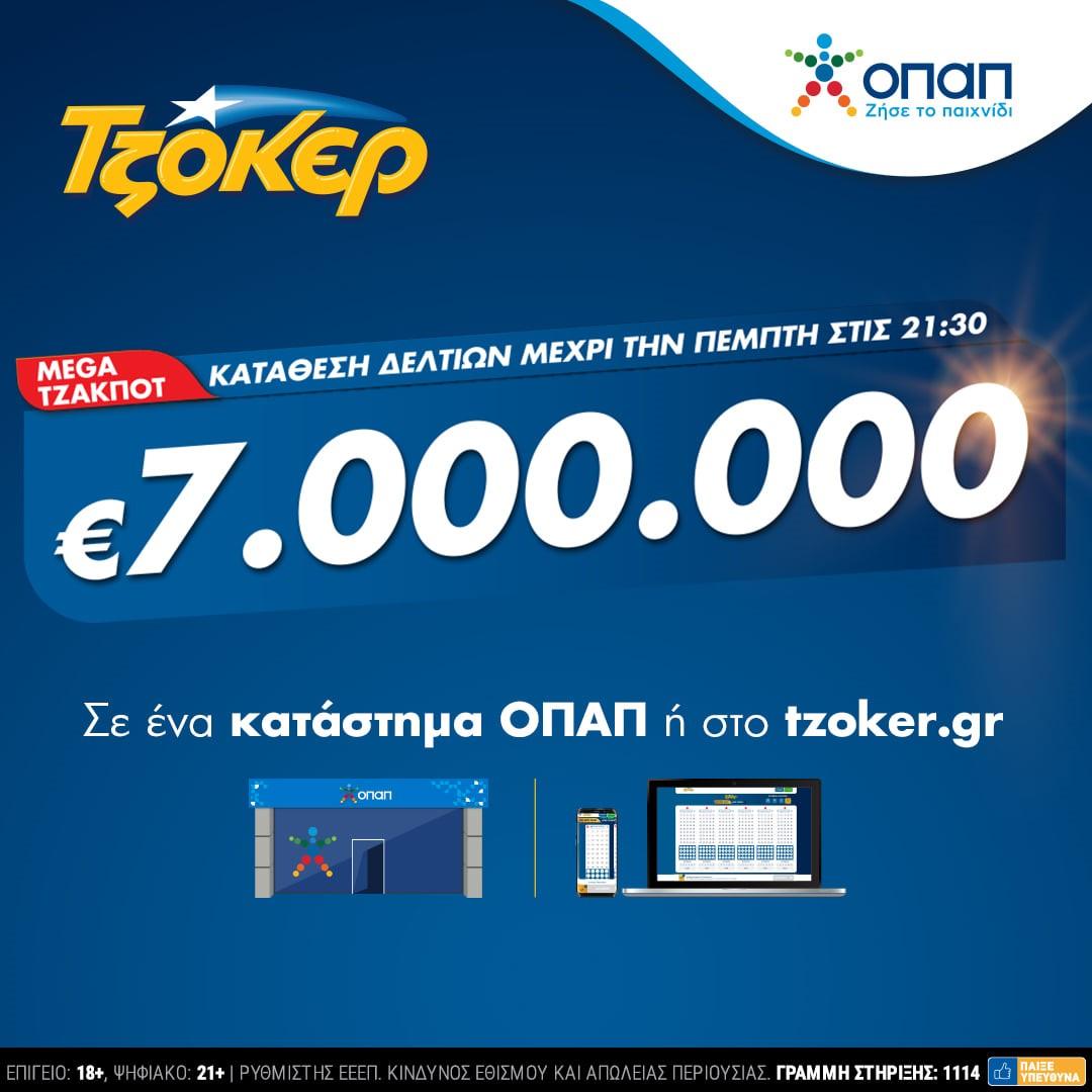 Megaτζακποτ στο ΤΖΟΚΕΡ: 7 εκατ. ευρώ σε καταστήματα ΟΠΑΠ καιtzoker.gr