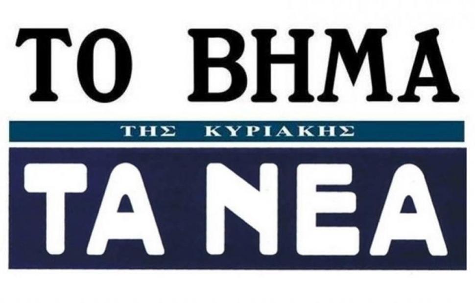 Το «ΒΗΜΑ» και τα «ΝΕΑ» επιβραβεύουν τους αριστούχους φοιτητές του  Οικονομικού Πανεπιστημίου Αθηνών | Lykavitos.gr